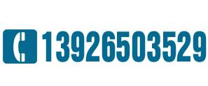 鑫万博manmax万博app下载地址联系电话13926503529